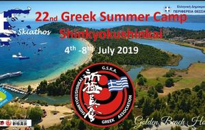 Greek Summer Camp 2019